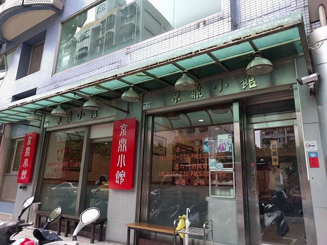 台北の京鼎小館