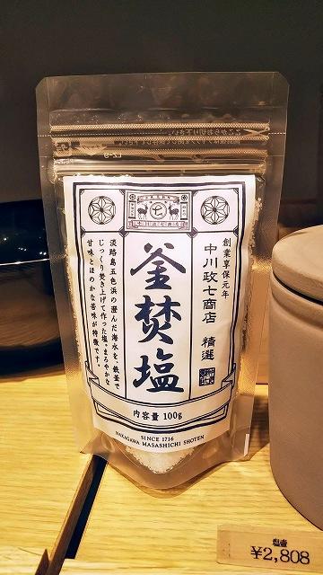 中川政七商店 塩