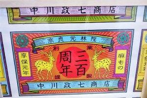 中川政七商店 看板