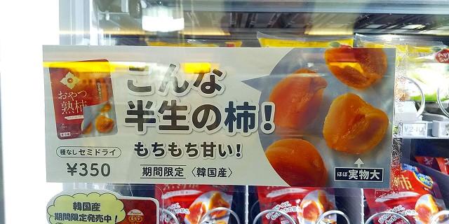 羽田 柿の自販機