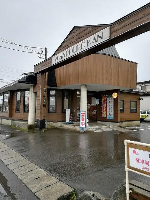 札幌館の外観