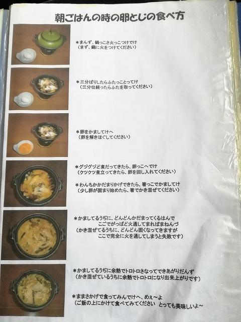 青荷温泉ランプの宿 食事メニュー