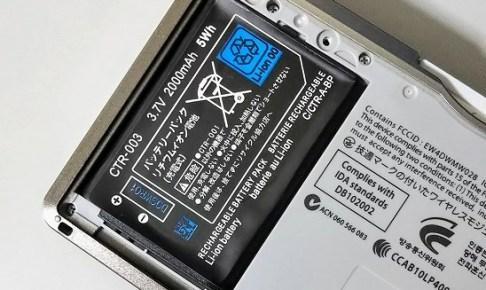 NINTENDO3DS バッテリー交換