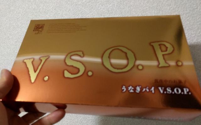 うなぎパイV.S.O.P.