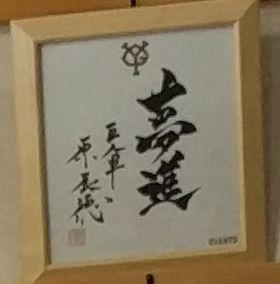 上の山亭 原辰徳のサイン色紙