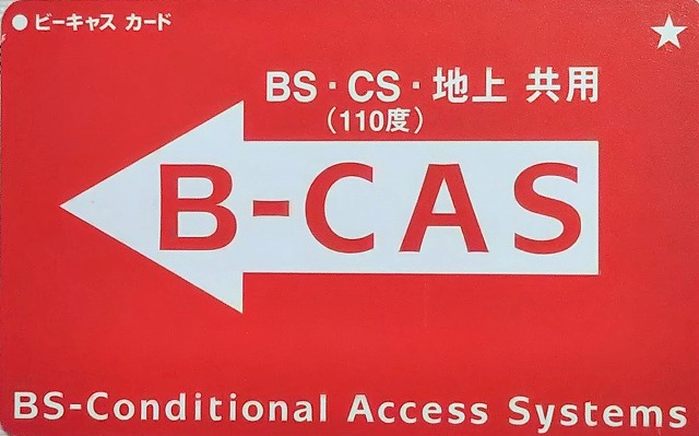 B-CASカード ICチップ