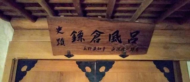 金具屋 鎌倉風呂