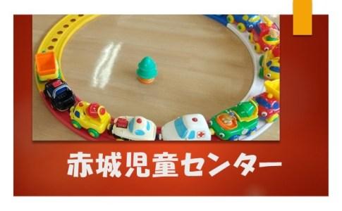 赤城児童センター