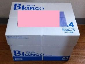 ブランコA4用紙