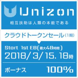 仮想通貨ICO Unizon(ユニゾン・UZN)とは?特徴・エアードロップ・買い方・上場情報まで