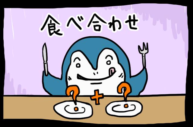 食べ合わせ