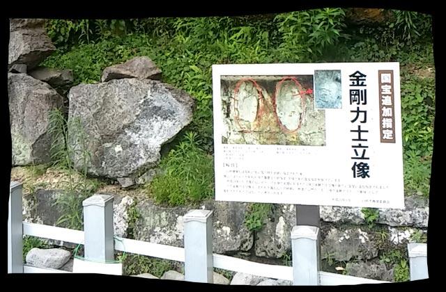 金剛力士像の看板