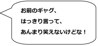彦根城の一文字コメント
