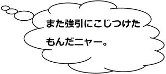 香嵐渓のトヨタこじつけコメント