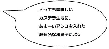 もみじ饅頭コメント2