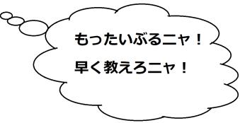 苗木城のミケコメント02
