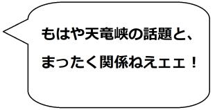 天竜峡の一文字コメント