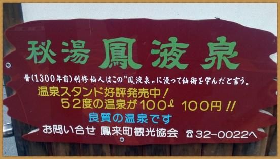 鳳来寺山の湯谷温泉看板