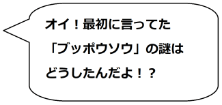 鳳来寺山の湯谷温泉の一文字コメント