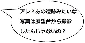 苗木城の文乃コメント01