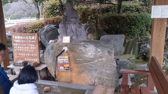 鳳来寺山の湯谷温泉の足湯本体
