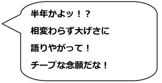名古屋飛行場の一文字コメ01