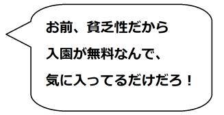 彦根城庭園の一文字コメント