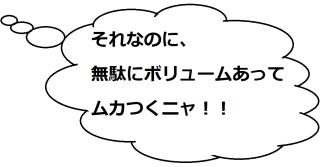 スーパーブルーブラッドムーンのミケコメント01