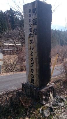馬籠宿のホタルの里石碑