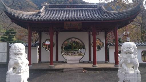 岐阜公園の杭州門