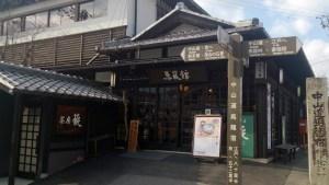 馬籠宿の入り口の茶店01