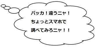 岐阜公園2ミケコメ02