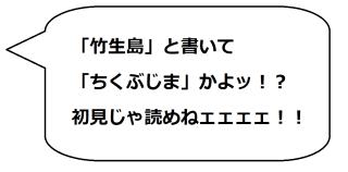 琵琶湖北水鳥公園02の一文字コメ01