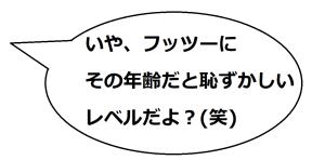 愛地球博01の文乃コメ01