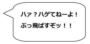 尾張富士2の一文字コメ01