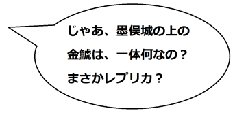墨俣城2の文乃コメ01