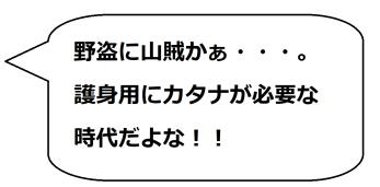墨俣城2の一文字コメ01