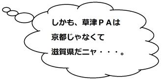 滋賀草津のミケコメ01