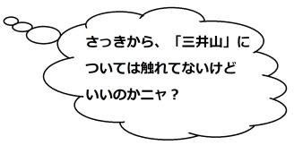 三井山のミケコメ01