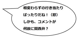 滋賀草津の文乃コメ01