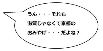 滋賀草津の文乃コメ02