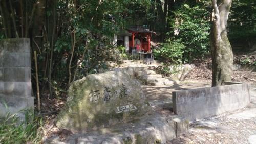 大文字山への道で行者の森
