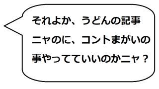 武蔵野うどんのミケコメ02