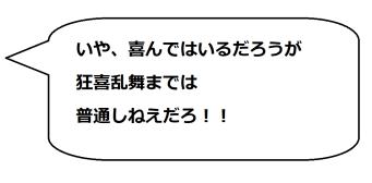 龍泉寺3の一文字コメ01
