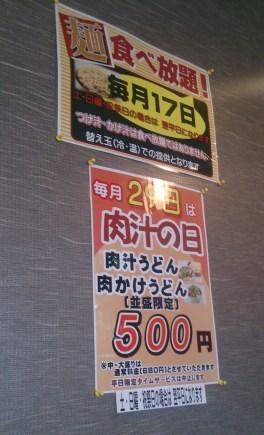 武蔵野うどんの店内POP01
