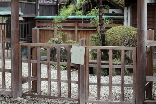 龍泉寺の城入り口の本日休業