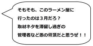 壱正の一文字コメ01