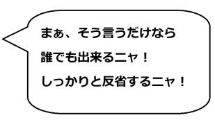 大津のミケコメ01