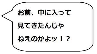 将軍塚の一文字コメ01