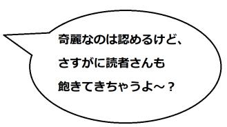 あわじ花2の文乃コメ1